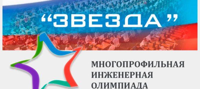 Проведение Многопрофильной инженерной олимпиады «Звезда»  в 2019/20 учебном году