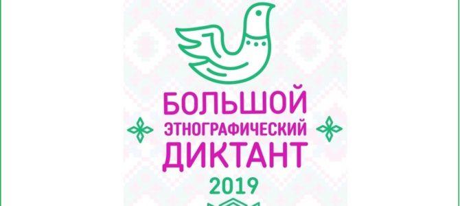Большой этнографический диктант-2019