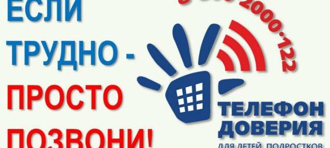 Детский телефон доверия 8-800-2000-122, созданный для оказания психологической помощи детям, подросткам и их родителям в трудных жизненных ситуациях