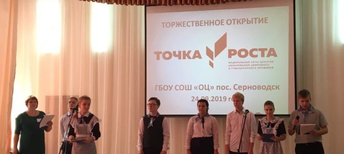24 сентября в нашей школе состоялось значимое для всего населения пос. Серноводск событие – открытие Центра цифрового и гуманитарного профилей «Точка роста».