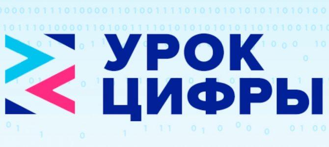 «Урок цифры» по теме «Безопасность будущего»