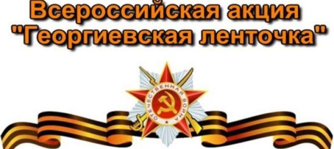 Акция » Георгиевская ленточка»