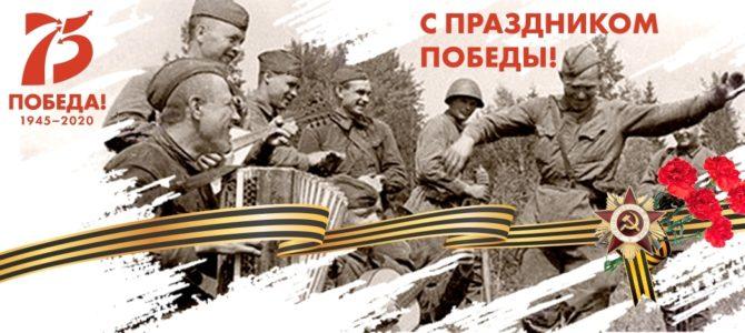 «75-летие  Великой Победы»