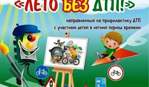 Всероссийский конкурс рисунков по ПДД «Лето без ДТП!»
