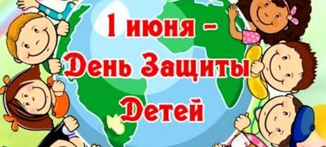 Поздравление министра образования и науки Самарской области Виктора Акопьяна с Международным днем защиты детей