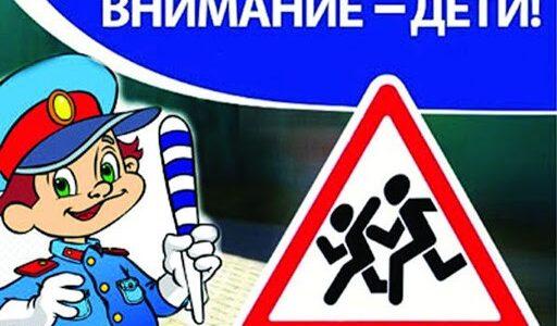 Акция «Внимание — дети! Дорога в школу!»