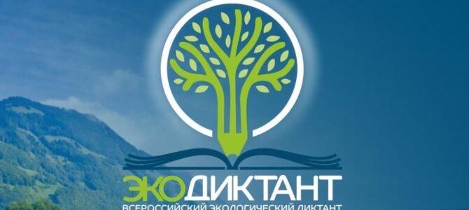Всероссийский «Экологический диктант»