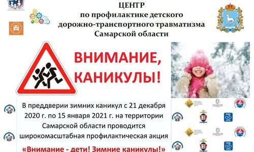 «Внимание — дети! Зимние каникулы!»