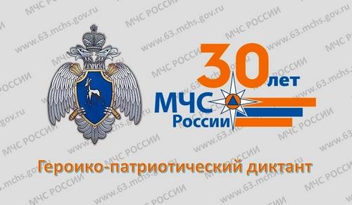 Патриотический диктант «МЧС России – 30 лет во имя жизни»