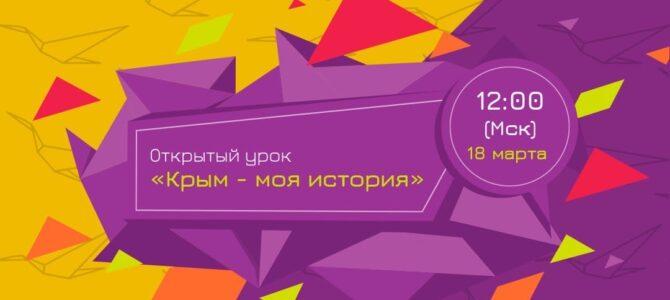 Всероссийскийпроект«Открытые уроки»