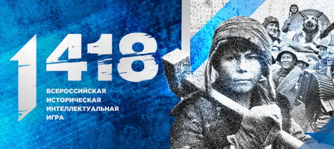 Проведи время с пользой – присоединяйся к игре «1418»!