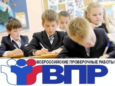 Всероссийские проверочные работы2021 года