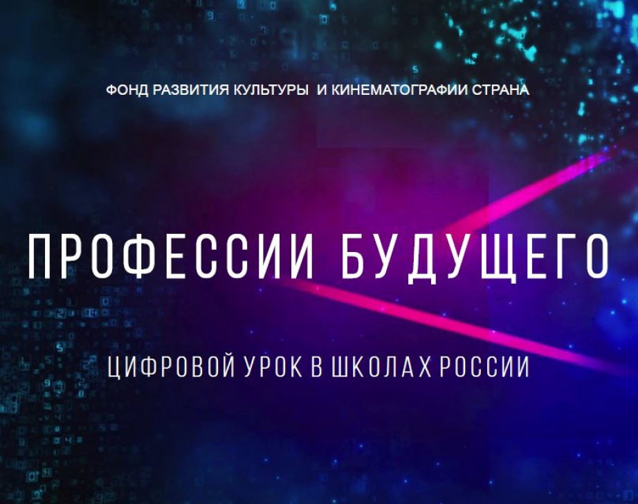 «Цифровой урок «Профессии будущего»