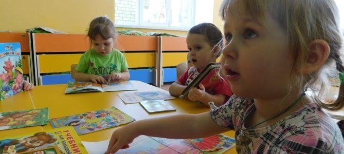 Акция «Книжки – малышам»