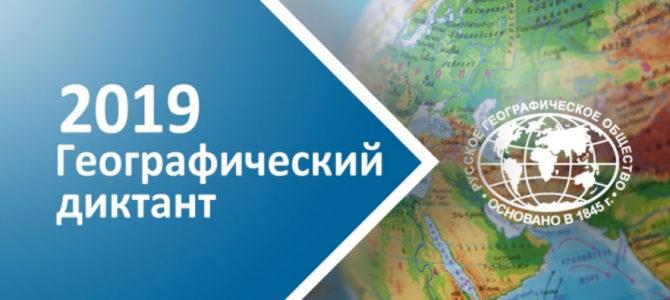 Географический диктант-2019